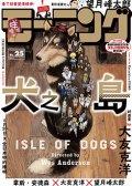 犬之岛 预览图