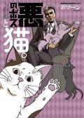 黑帮Boss与猫 预览图