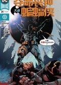 丧钟大战蝙蝠侠 预览图