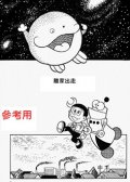 宇宙小毛球 预览图