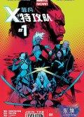 非凡X特攻队v2 Uncanny X-Force vol.2,非凡X特攻队Marvel Now 预览图