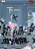 X战士时代-下一代 预览图