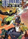 金刚狼:无限守望 Wolverine - Infinity Watch 预览图