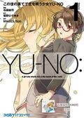 在世界尽头咏唱恋曲的少女YUNO 预览图