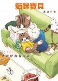猫咪宝贝 预览图