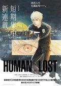 HUMAN LOST 人间失格 预览图