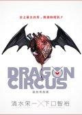 DRAGON CIRCUS 预览图