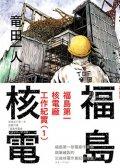 福岛第一核电厂工作纪实 福岛核电 预览图
