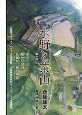 水野与茶山 预览图