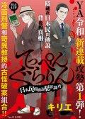 怪奇侦探~日本民间传说犯罪调查~  预览图