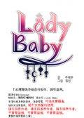 Lady Baby LadyBaby 预览图