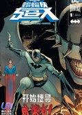 蝙蝠侠超人v2  预览图