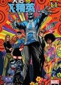 天启与X精英 Age Of X-Man - Apocalypse & The X-Tracts 预览图