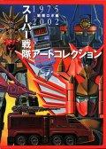 超级战队机器人艺术收藏 预览图