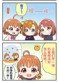 LoveLive SIF All Stars 官方四格漫画 预览图