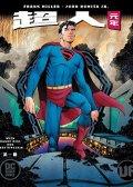 超人:元年 预览图