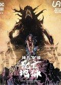神奇女侠-死亡地球 预览图