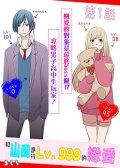 和山田进行LV.999的恋爱 预览图