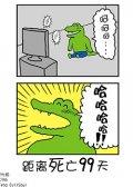 100天后死去的鳄鱼 四格 预览图