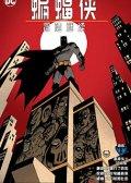 蝙蝠侠-冒险继续 预览图