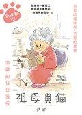 祖母与猫 祖母と猫 预览图