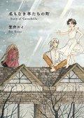 没有玛丽亚的小镇-卡洛奇拉故事- マリア様のいない町 -Story of Carocheila- 预览图