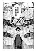 SCP基金会漫画选集 预览图