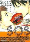 S.O.S 咸的还是甜的 预览图