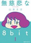 无情的8bit 预览图