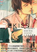 连KISS也不会 预览图