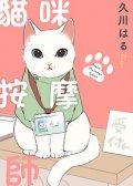 猫咪按摩师 预览图