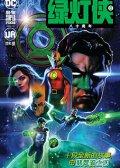 绿灯侠八十周年超级奇观巨制  预览图
