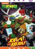 忍者神龟崛起:阶段阅读 忍者神龟2012:阶段阅读 预览图