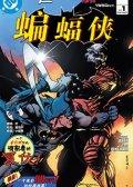 蝙蝠侠:追溯1980年代  预览图