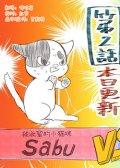 被遗弃的小猫咪与原黑道  预览图