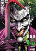 蝙蝠侠-三个小丑  预览图