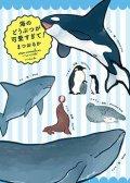 海洋动物太可爱了! 预览图