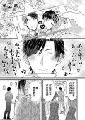 折田的恋物语 预览图