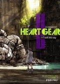 Heart Gear 预览图