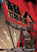 超人:红色之子 超人-红色之子,超人异世界系列 预览图