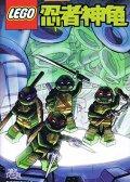 忍者神龟:乐高玩具特刊 预览图