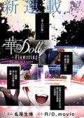华Doll~Flowering~  预览图