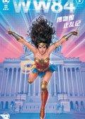 《神奇女侠1984》电影配套漫画 预览图