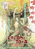 魔女罗伊与7日之森 预览图