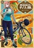 骑行干饭 穂高輪花のチャリと飯 预览图