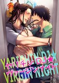 无节操DJ★ Yarichin DJ Virgin Night 预览图
