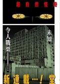 超自然武裝噹哒噹 预览图