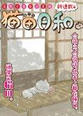 猫田日和 预览图