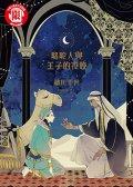 骆驼人与王子的夜晚  预览图