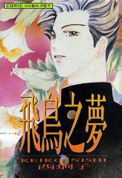 2011�g����H��本院校_飞鸟之梦第1卷-西炯子-在线漫画_新新漫画